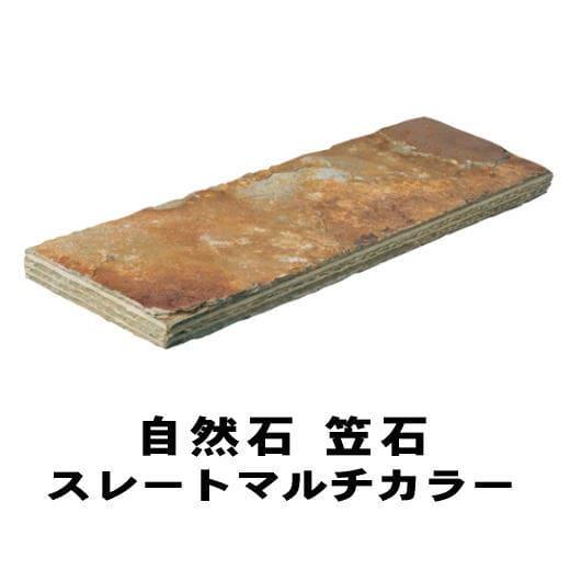 笠石 塀 ブロック 門 奉呈 花壇 天板 石材 外構 エクステリア用 棚板 笠木 スレートマルチカラー 約600×180×40mm 割引も実施中