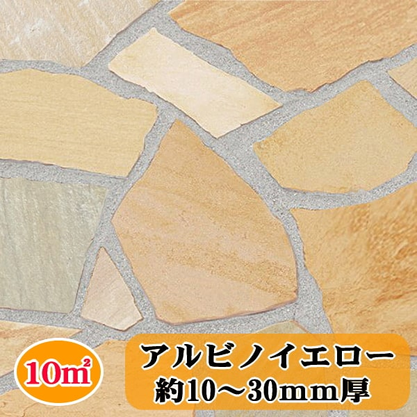 乱形石 乱形 石材 自然石 石 アルビノイエロー 10平米 0.5平米入り20束 セット販売 乱形石材 石英岩 クォーツサイト イエロー 黄色 庭 アプローチ ガーデニング 送料無料 送料込み