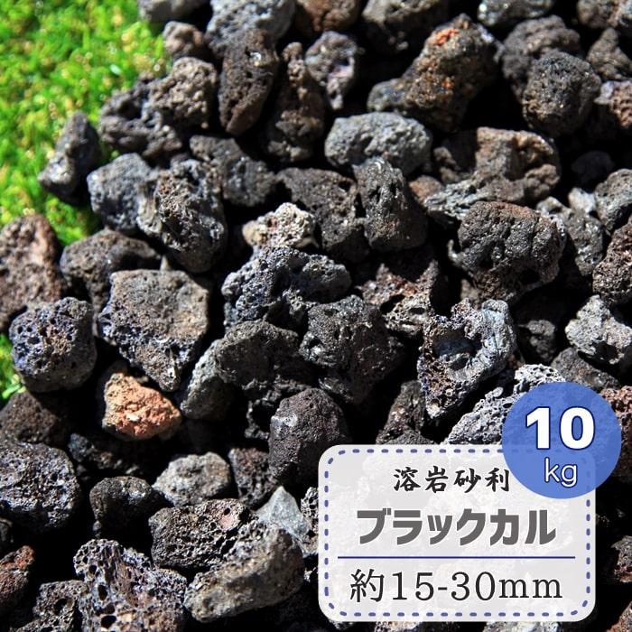 販売 溶岩 石 溶岩プレートの通販なら墓石、石材加工の深沢石材