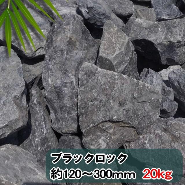 庭石 ブラック 黒 割栗石 黒色 栗石 ガーデニング 石 庭 岩 ロックガーデン 自然石 5%OFF イングリッシュガーデン おしゃれ 花壇 ドライガーデン 和風 黒い石 ブラックロック 約120~300mm グリ石 砕石 ガーデンロック 大きめ モダン 20kg 大きい 大 直輸入品激安 黒い 石材