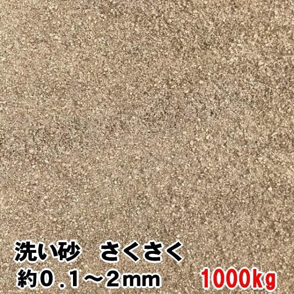 洗い砂 砂場の砂 庭 砂場 砂 洗い砂 1000kg セット 販売 大量 1トン さくさくタイプ 粗目 約2mm以下 ガーデニング 砂遊び 遊び砂 砂あそび 砂場用すな 日本産 子供用