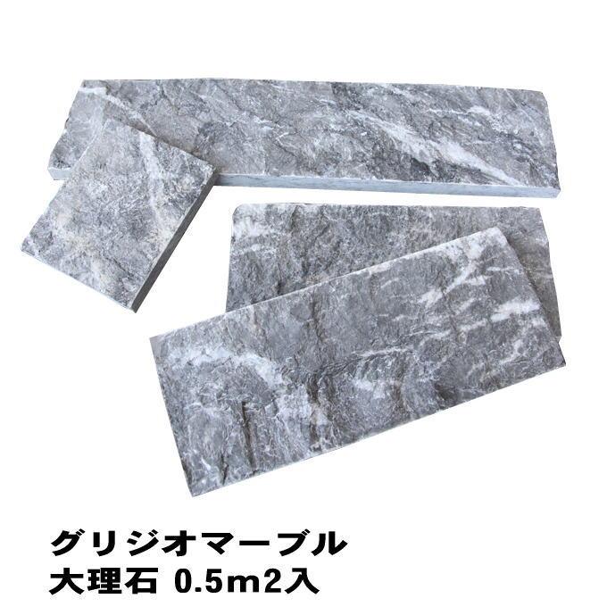 壁石 壁石材 割肌 壁用石材 グリジオマーブル 大理石 グレー系 0.5平米 販売 レッジストーン 外壁 壁用 壁材 通販 送料無料 送料込み
