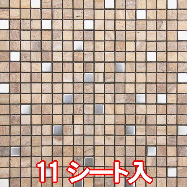 ストーンモザイク 大理石モザイク 大理石 & メタル マーブルモザイク ブラウン 11シート 販売 ケース出荷 15mm角 diy 15角 天然石 石材 モザイク石材 モザイクタイル 送料無料 送料込み