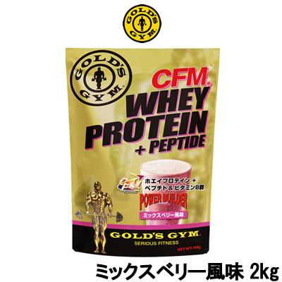ゴールドジム CFMホエイプロテイン + ホエイペプチド&ビタミンB群 ミックスベリー風味 2kg 【tg_tsw_7】『4』