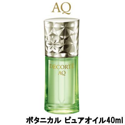 【あす楽】 コーセー コスメデコルテ AQ ボタニカル ピュアオイル 40ml『4』