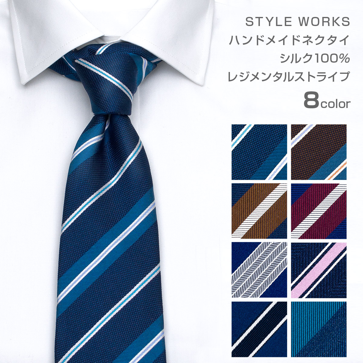 STYLE WORKS ネクタイ 春夏秋冬 日本製 ハンドメイド シルク100% レジメンタルストライプ 8カラー(rst9)