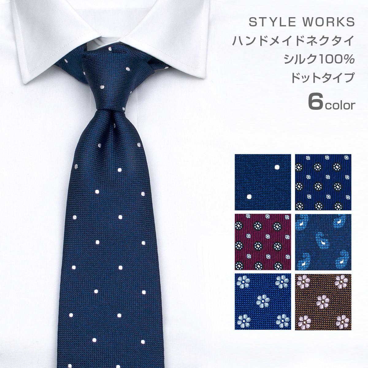 STYLE WORKS ネクタイ メンズ春夏秋冬 日本製 ハンドメイド シルク100% ドットタイプ 6カラー(rst93)