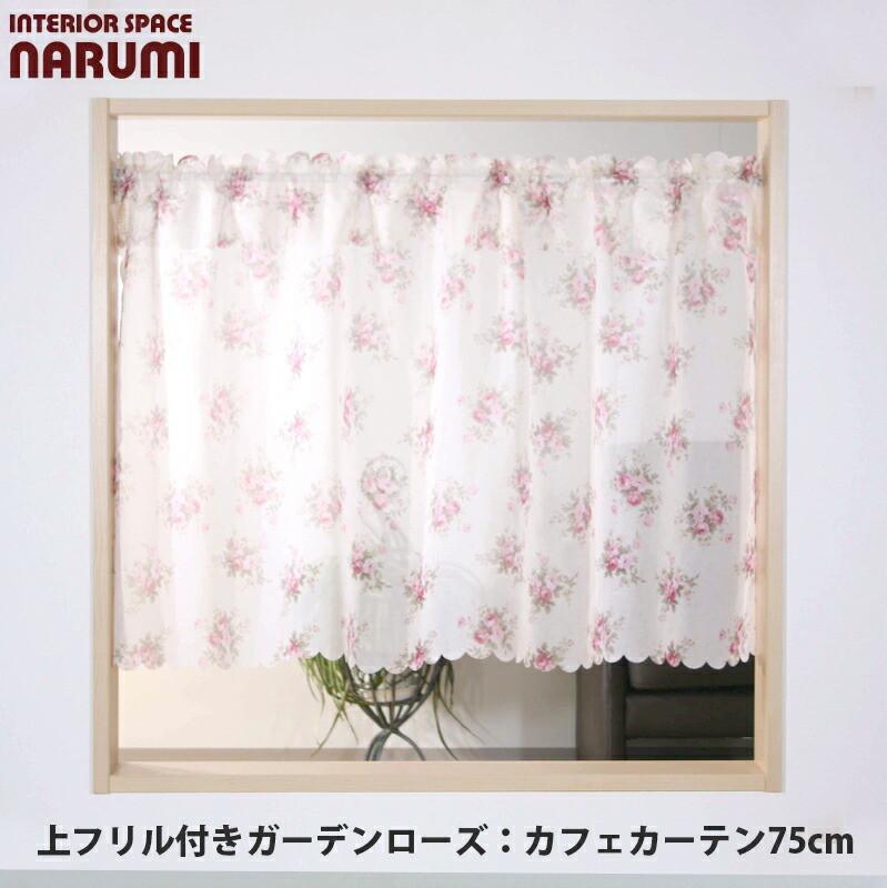 小さなカーテン カフェカーテン カフェガーデンローズ75 小窓用カーテン お得なキャンペーンを実施中 幅145cm×高さ75cm 送料無料激安祭