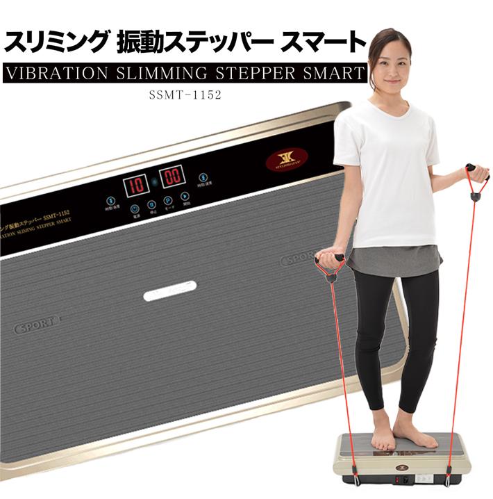 ブルブル振動マシン 振動ステッパー スマート シェイカー式TVで紹介された人気商品!脂肪燃焼 エクササイズ 有酸素運動 ダイエット ブルブル振動マシン ぶるぶる フィットネス