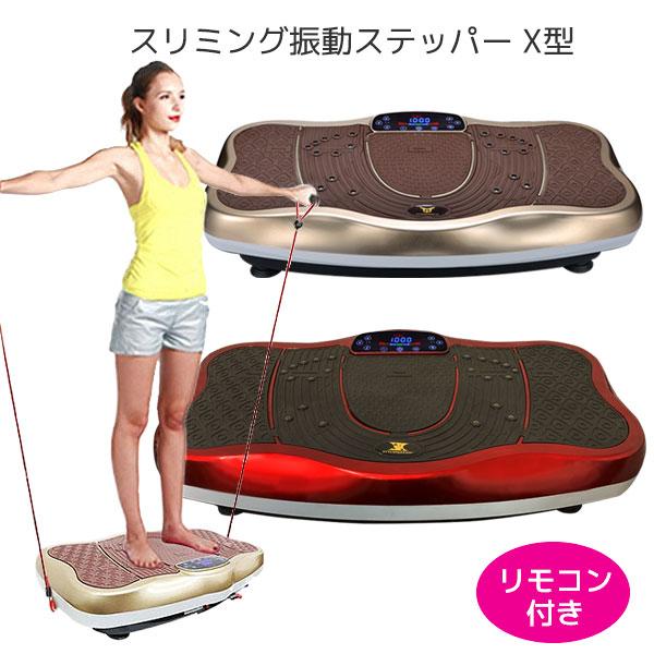 即納 スリミング 振動ステッパー X字型 音楽プレイヤー機能付 脂肪燃焼 エクスサイズ 有酸素運動 ダイエット 耳石上下に小刻みに振動 ブルブル振動マシン ぶるぶる フィットネス