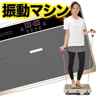 スリミング 振動ステッパー スマートTVで紹介された人気商品!脂肪燃焼 エクササイズ 有酸素運動 ダイエット 小刻みに振動 ブルブル振動マシン ぶるぶる フィットネス