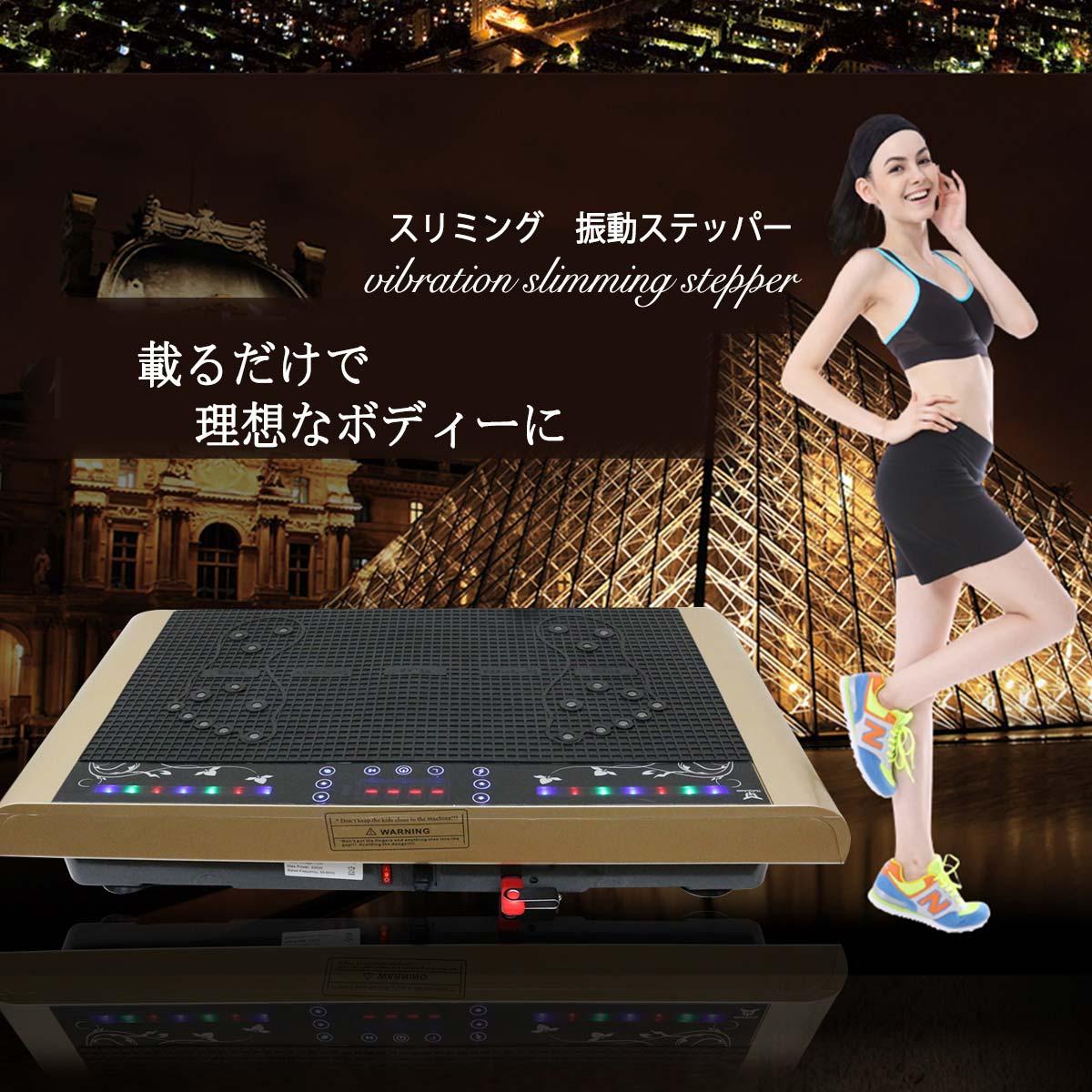 ぶるぶる振動マシンスリミング 振動ステッパー イルミネーション型 音楽プレイヤー機能付 老害物排出 脂肪燃焼 エクスサイズ