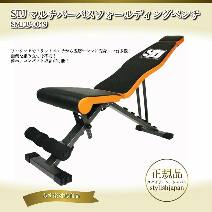 平面彎曲的仰臥起坐財政局 0049 stj 型 multiperpathforlding 板凳,啞鈴訓練肌肉訓練 ABS 機有氧鍛煉飲食