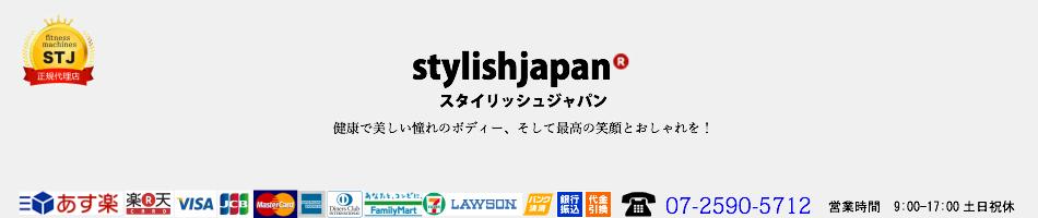 スタイリッシュジャパン:スタイリッシュジャパン