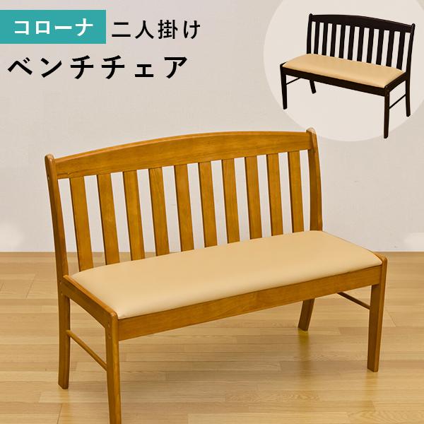 ダイニングベンチチェア 背ありダイニング ベンチ イス 椅子 背もたれ付きベンチ木製 北欧 食卓椅子 おしゃれ レトロ モダン 98cm 二人掛け 送料無料