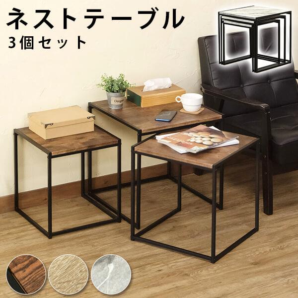 ネストテーブル ローテーブル コーヒーテーブル センターテーブル サイドテーブル コの字 テーブル レトロ アンティーク ベットサイト 寝室 作業台 机 送料無料