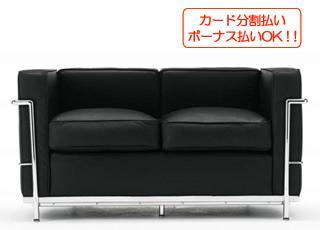 デザイナーズ リプロダクト高級ソファ2人掛けル コルビジェデザインLC2グランコンフォール2P本皮革仕様 送料無料