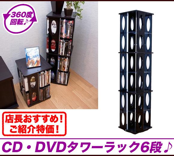 Six Steps Of Dvd Racks Cd Rack Large Capacity Rotary Slim Cabinet Storage Case Tower Black 360 Degrees Turn