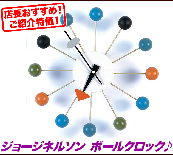 ジョージネルソン 時計 壁掛け ボールクロック壁掛け時計 おしゃれ デザイン デザイナーズ 時計デザイナーズ家具 インテリア リプロダクト