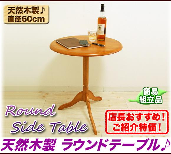 コーナーテーブル ラウンドテーブル サイドテーブル 木製,花瓶台 飾り台 ラウンジテーブル 丸テーブル 直径60cm,ソファサイドテーブル 直径60cm【送料無料】