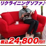 リクライニング ソファー 2人掛け,ラブソファ,リクライニングソファ 2人掛け,カウチソファー,ポピー,日本製,完成品,背もたれ,肘掛け5段階,クッション2個付