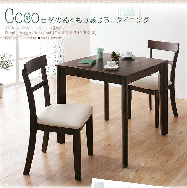 ダイニングセット 食卓 2人用 3点セット,ダイニングテーブルセット コーヒーテーブル,幅75cm × 奥行75cm チェア2脚セット