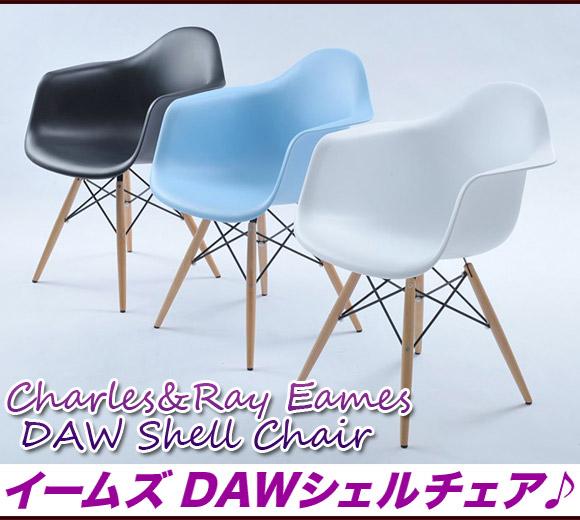 イームズ チェアー イームズ デザイナーズ,イームズチェア シェルチェア リプロダクト,DAW ウッドベース ABS【送料無料!】