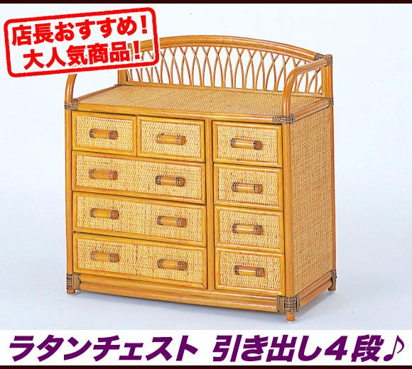 ラタン アジアン家具 チェスト 収納 4段タンス チェスト 洋風 衣装 ダンス 箪笥 幅73cm完成品でのお届け