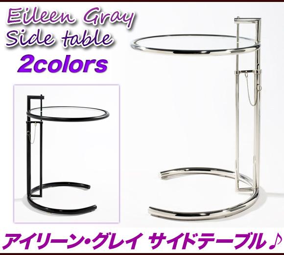 デザイナーズ ガラステーブル コーナーテーブル,アイリーングレイ サイドテーブル コーヒーテーブル,デザイナーズ家具 リプロダクト ブラック クローム