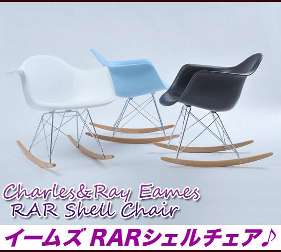 イームズ チェアー イームズ デザイナーズ RAR,イームズチェア シェルアームチェア リプロダクト,RAR ロッキングチェア ロッキングベース