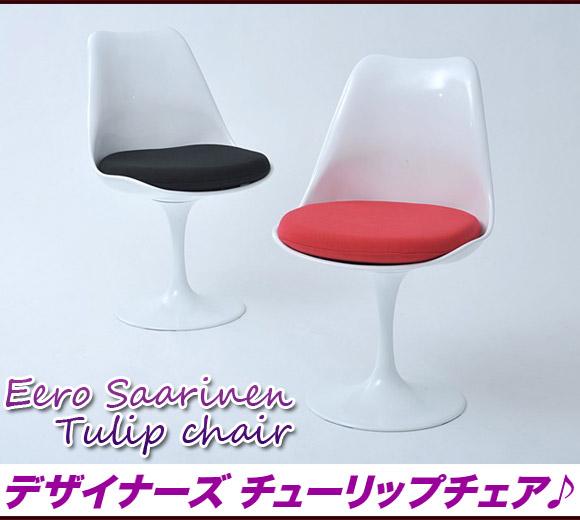EERO Saarinen Chair Cafe Chair Designeru0027s Chair, Chairs For Modern  Cafu0026eacute; Tulip Chair Counter