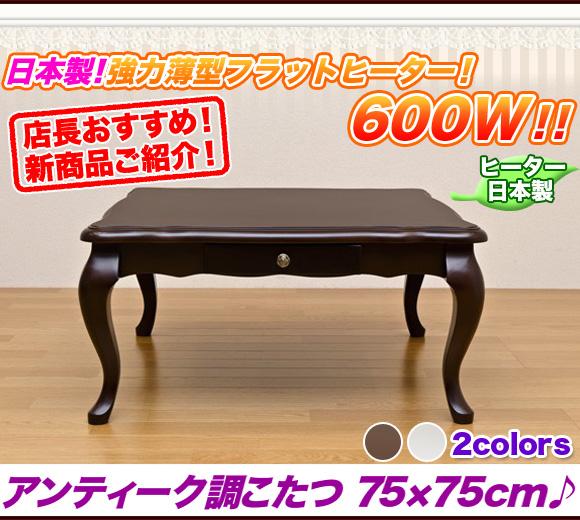 人気No.1 こたつ 正方形 75 テーブル フラットヒーター おしゃれ テーブル,こたつ テーブル 家具調こたつ 75 フラットヒーター 正方形,日本製 薄型ヒーター 600W 幅75cm×75cm, 紀勢町 47efe79f