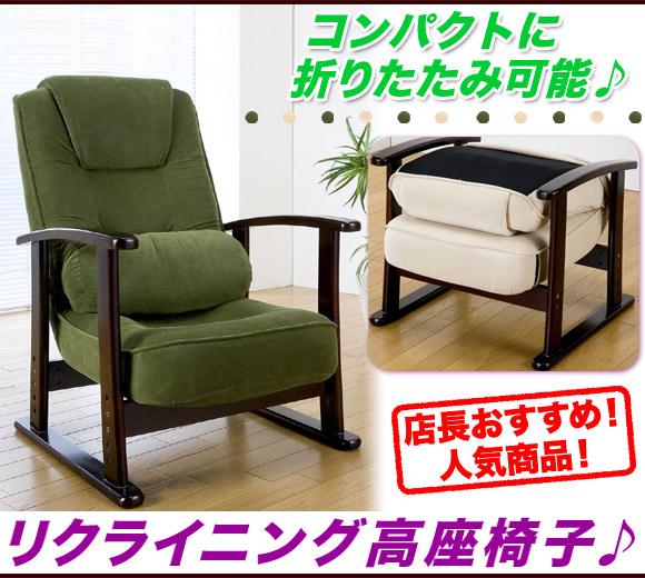 リクライニングチェア リラックスチェア 5段階座敷 椅子 和室 高座椅子 リクライニング チェアーリクライニング5段階 座面の高さ4段階【完成品】