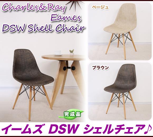 イームズ チェア リプロダクト DSW シェルチェア 椅子,イームズシェルチェア サイドシェルチェア ウッドベース,メッシュチェア デザイナーズ チェア リプロダクト