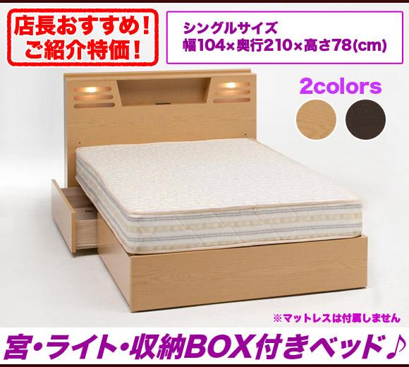 シングルベッド シングル 引出付き ベッド フレーム,宮付 ライト付 ベッド シングルベッド カントリー調,一口コンセント付き ナチュラル ダークブラウン