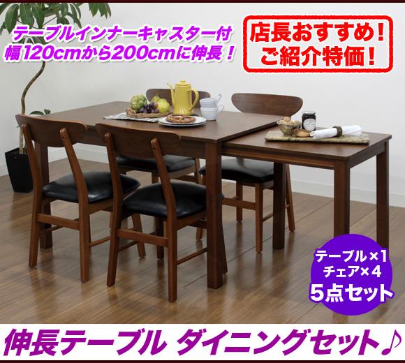 ダイニングテーブルセット 5点 食卓テーブル セット,ダイニングセット 5点セット ダイニング 4人用 木製,伸縮式 幅120~200cm 奥行75cm チェア完成品
