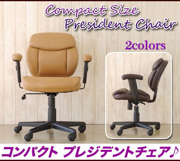 プレジデントチェアー コンパクト チェア プレジデント,オフィスチェア ロッキング パソコンチェア デスクチェア,肘掛け ガス圧昇降式 キャスター ベージュ ブラウン