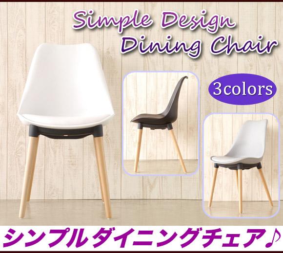 食卓イス 椅子 チェア 木製 食卓チェア おしゃれ,ダイニングチェアー ダイニング 椅子 食卓椅子,デザイナーチェア ホワイト ブラック グレー
