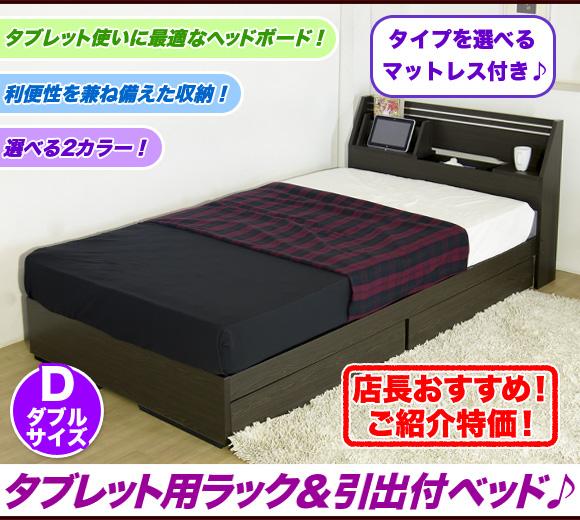 ダブルベッド マットレス付き 収納 宮付き,ベッド ダブル フレーム マットレス付き 収納付き,選べる分割ボンネルコイル ポケットコイル