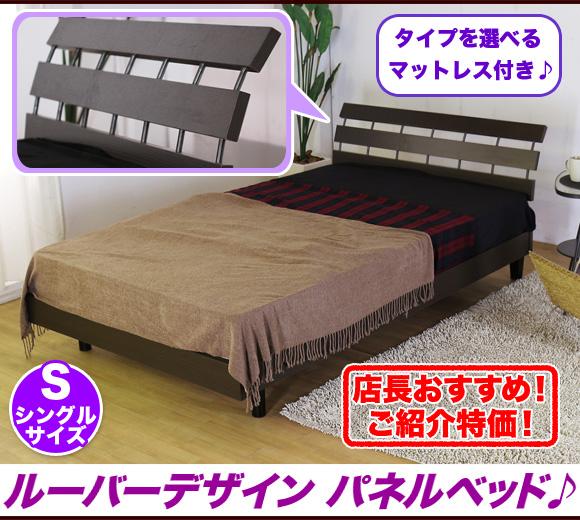 シングルベッド マットレス付き パネルベッド ベッド,ベッド シングル マットレス付き ヘッドボード付き,選べる分割ボンネルコイル ポケットコイル