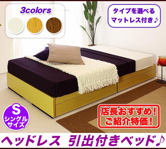 シングルベッド マットレス付き ヘッドレス,ベッド シングル マットレス付き 収納付き ,選べる分割ボンネルコイル ポケットコイル