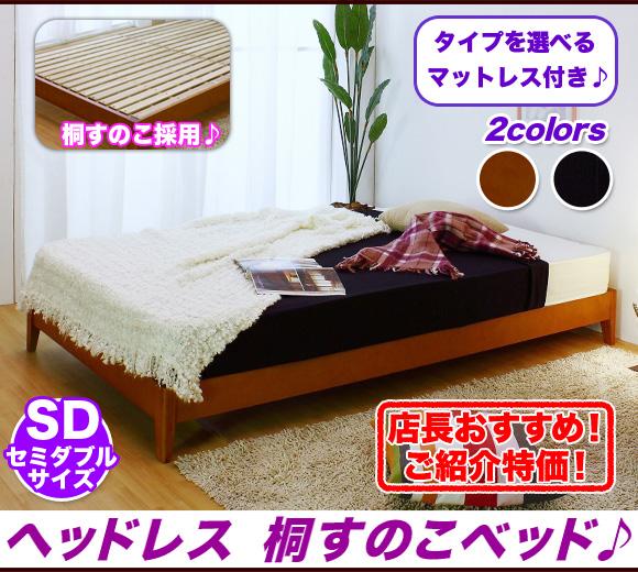 セミダブルベッド マットレス付き スノコベッドベッド セミダブル マットレス付き すのこベッド選べる分割ボンネルコイル ポケットコイル