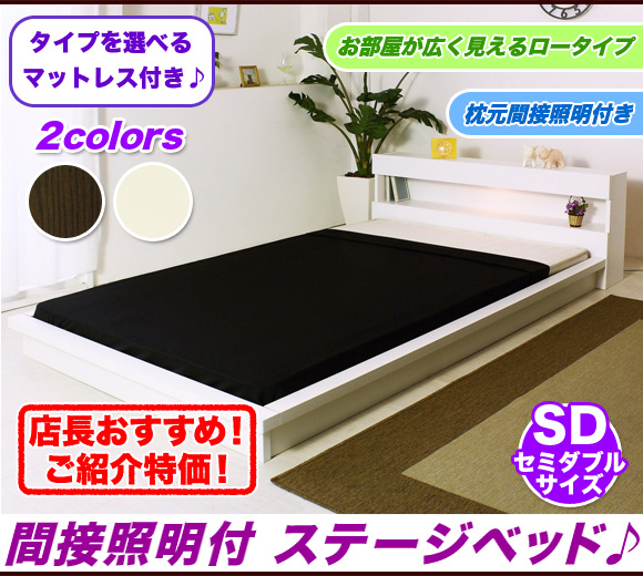 セミダブルベッド マットレス付き フロアベッド 照明付,ベッド セミダブル マットレス付き ロータイプ 宮付き,選べる分割ボンネルコイル ポケットコイル