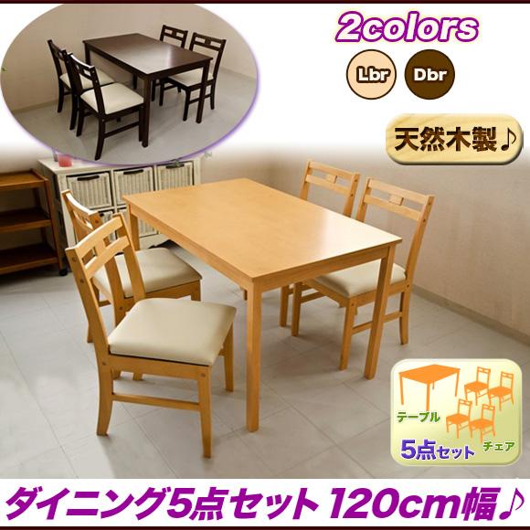 ダイニングテーブル 5点セット ダイニング 5点セット,食卓 テーブル 食卓テーブル セット ダイニングセット,4人用 幅120cm 奥行75cm【品質1年保証(除く業務使用)】