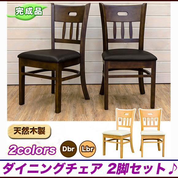 食卓椅子 チェア ダイニング 椅子 PVCレザー,ダイニングチェア 2脚セット 木製,ダークブラウン ライトブラウン【完成品】【送料無料】【品質1年保証(除く業務使用)】