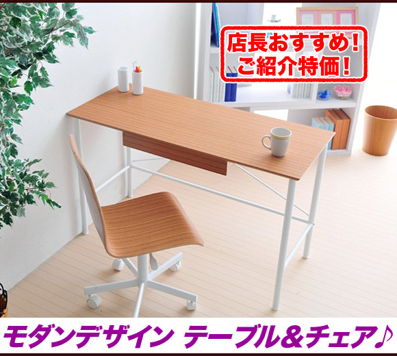 モダン パソコンデスク チェア セット,木製 学習机 作業台 キャスター付 椅子,デスク幅120cm 引き出し付き
