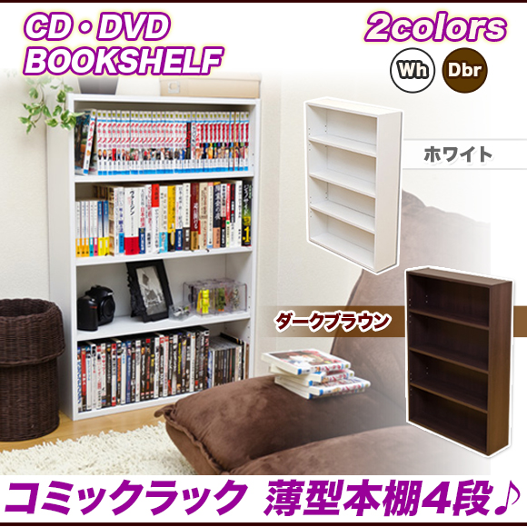 CD Rack Slim DVD Book Bookcase Wooden Low Comic Storage Shelf Flat Screen Width 60 Cm Height 89 90 Dark Brown White