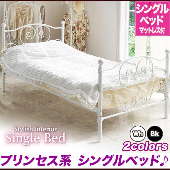 ベッド シングル フレーム かわいい 姫系 アンティーク調,シングルベッド マットレス付き アイアン おしゃれ 女の子,白 黒 ホワイト ブラック ヨーロピアン 南欧風 家具