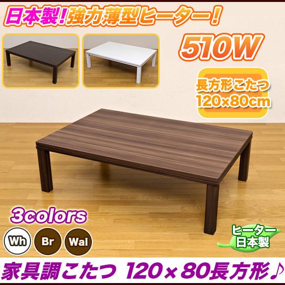 家具調こたつ 長方形 120 テーブル こたつ ウォールナット 白,こたつ 長方形 120 テーブル おしゃれ テーブル,日本製 薄型ヒーター 510W 120cm×80cm