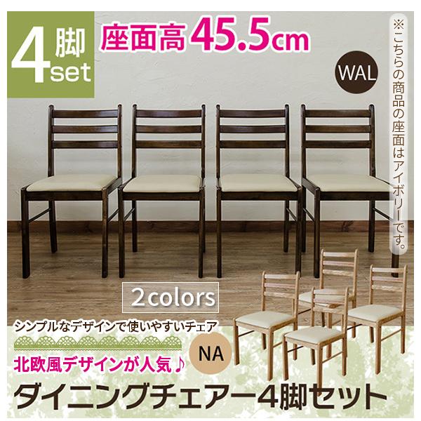 ダイニングチェア 4脚セット 木製 北欧風 シンプル,食卓椅子 木製 ダイニングテーブル イス 北欧風 4脚セット,ウォールナット ナチュラル【送料無料】【品質1年保証(除く業務使用)】